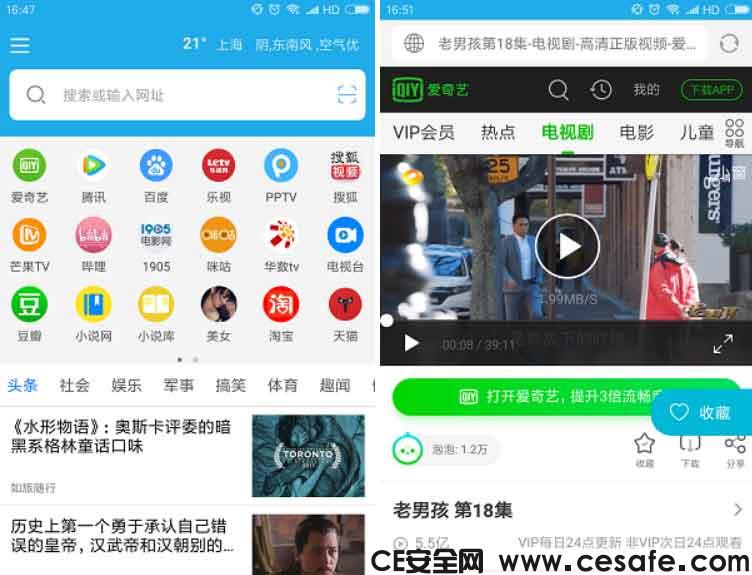 可乐浏览器 免费看全网VIP影视的浏览器(安卓+iOS)