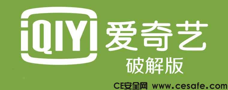 爱奇艺视频v9.5.5破解版 VIP视频全部免费