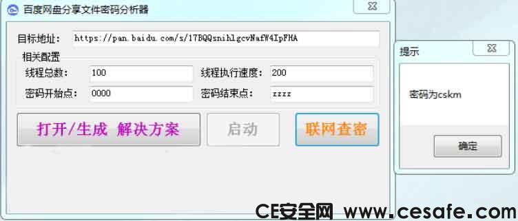 百度网盘密码破解器 网盘密码破解工具