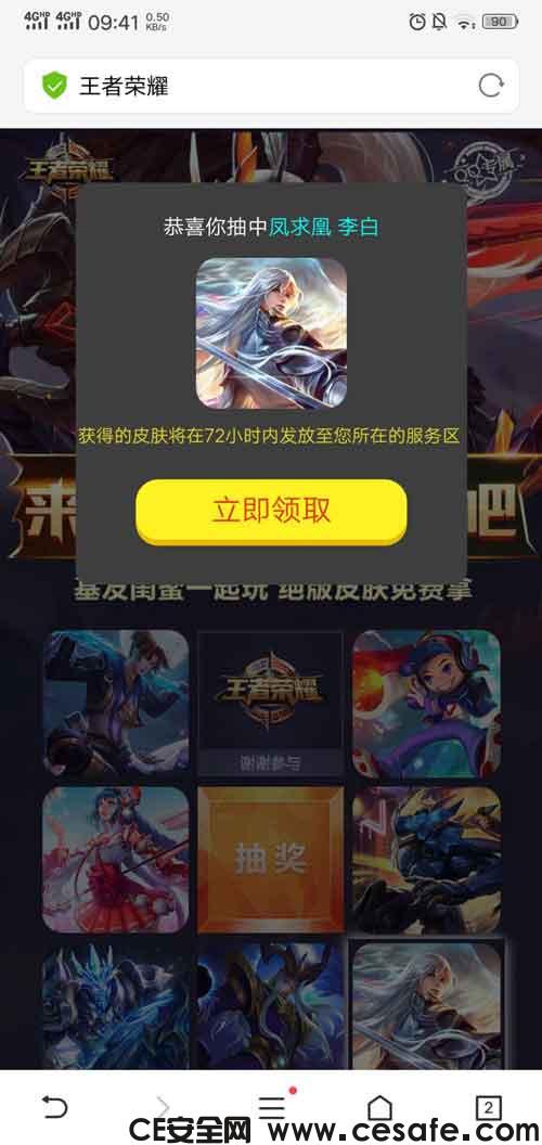 王者荣耀抽奖钓鱼源码(手机版)
