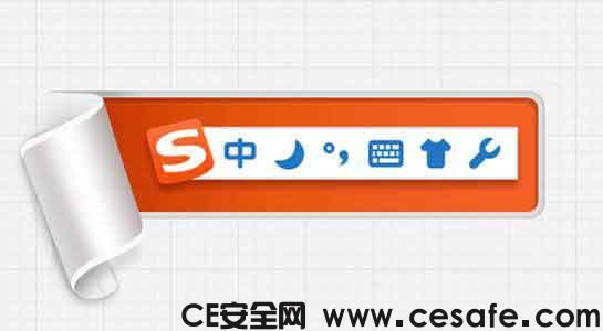 搜狗拼音输入法 v9.0b 去广告精简优化版