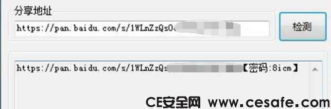 百度网盘链接密码破解工具最新版