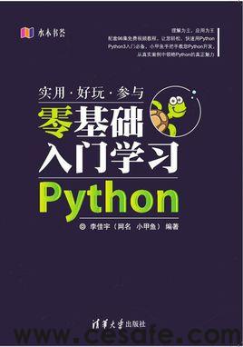 《零基础入门学习Python》小甲鱼 清华大学出版社