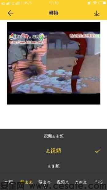 视频格式转换工厂安卓版 v3.0 内购破解版