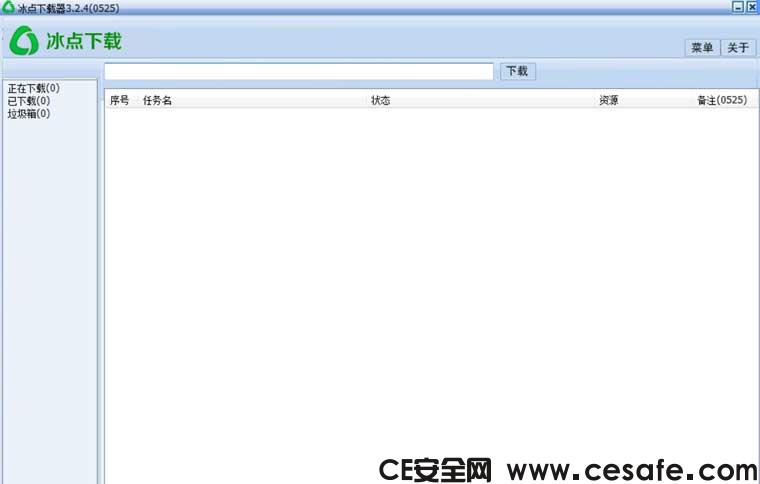 冰点文库下载器 v3.2.4 去广告单文件版 免费文档下载工具