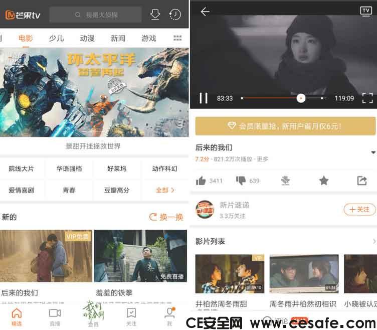 芒果TV v5.8.4 去广告纯净VIP版