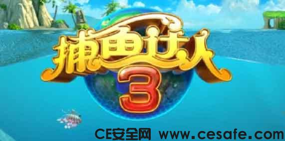 《捕鱼达人3》内购破解版