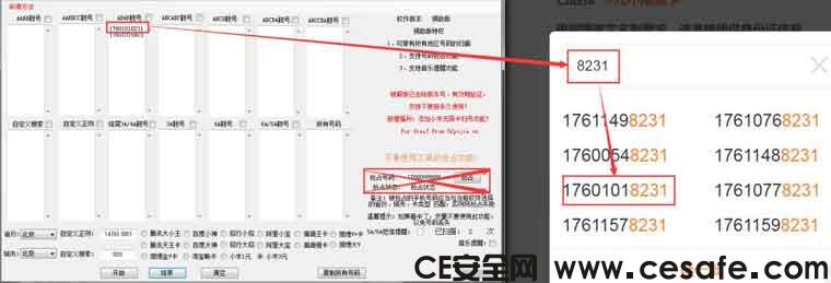 熊猫扫号9.8.6最新破解版