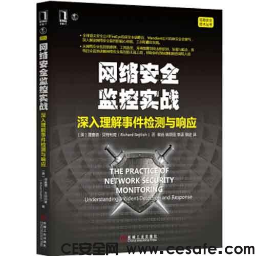 《网络安全监控实战:深入理解事件检测与响应》黑客PDF电子书下载