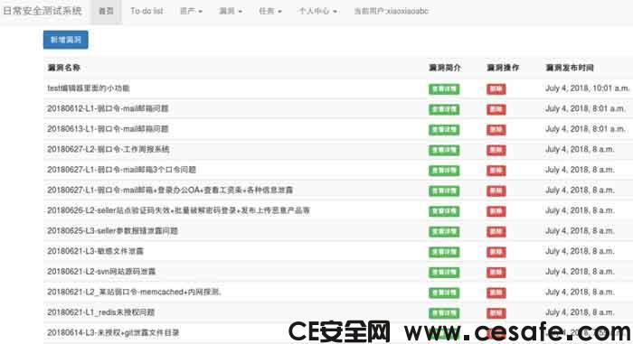 ScanFramework个人安全漏洞扫描管理平台