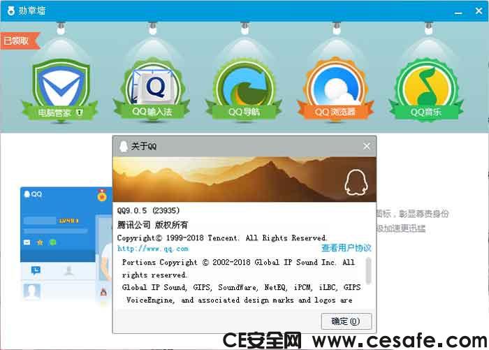 QQ 9.0.5 勋章墙加速补丁