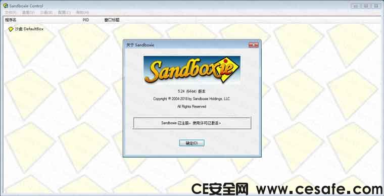 Sandboxie(沙盘)v5.26 最新破解版