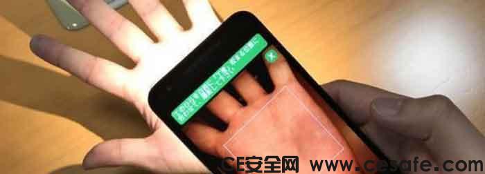 手掌指纹支付系统研发成功 有望上线