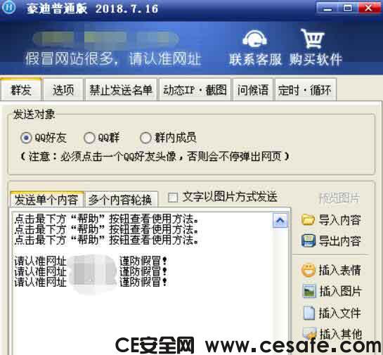 豪迪QQ普通群发器最新破解版