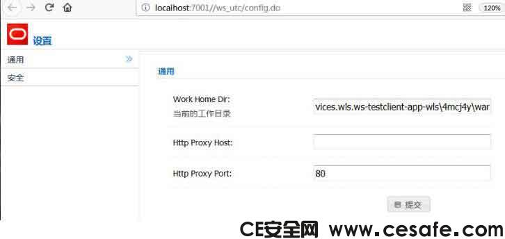 WebLogic任意文件上传漏洞复现与分析