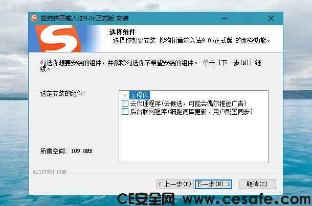 搜狗拼音输入法 v9.0c 最新去广告精简优化版
