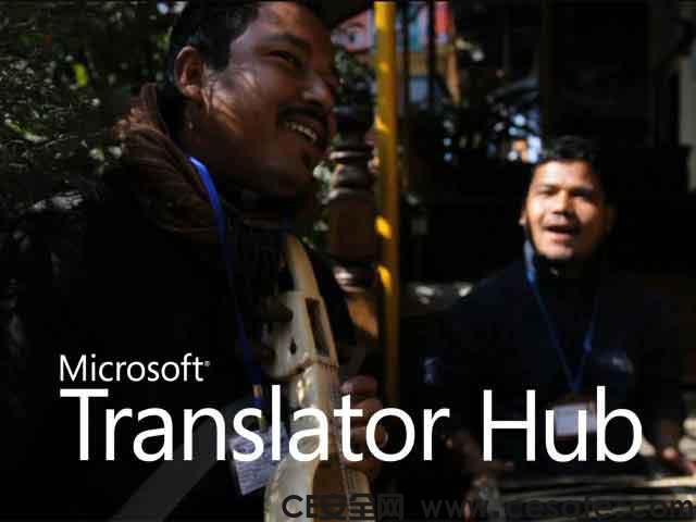 Microsoft修复了Translator Hub中的严重漏洞
