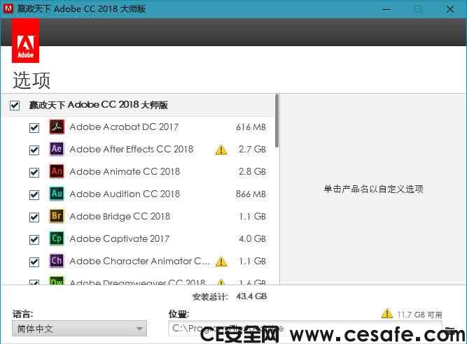 赢政天下 Adobe CC 2018 全版本套件大师版