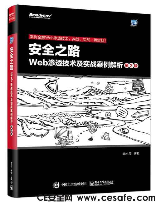 《安全之路:Web渗透技术及实战案例解析(第2版)》网络安全PDF电子书