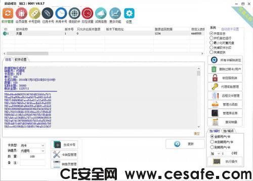 笑郭天盾网络验证v6.5.7定制版下载 含客户端源码