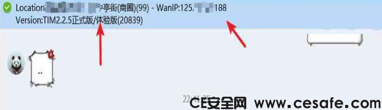 腾讯QQ9.0.4去广告显IP版