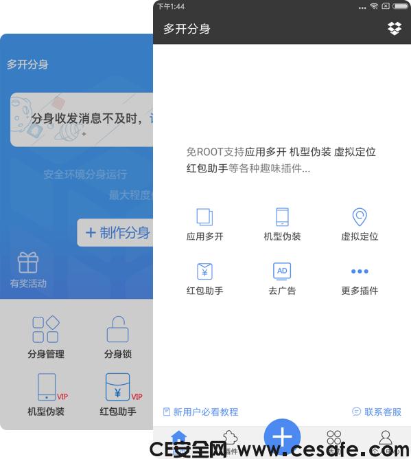 多开分身VIP破解版v7.4