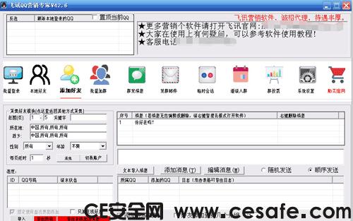 飞讯QQ营销破解版