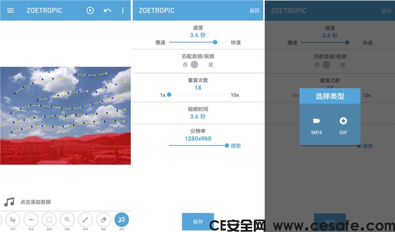 ZoetroPic专业汉化版 能让你照片动起来的APP