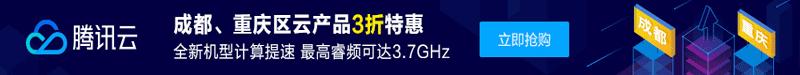 成都、重庆区云产品3折特惠,全新机型计算提速,最高睿频可达3.7GHz