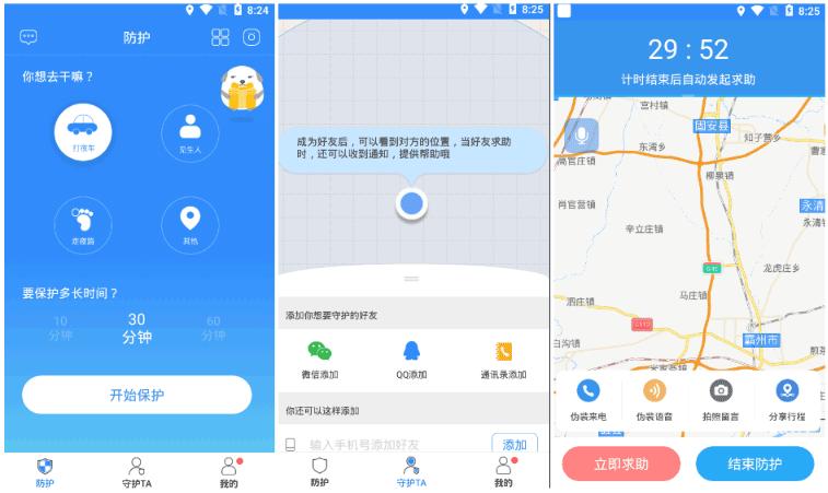 手机定位软件APP(支持iOS和安卓)