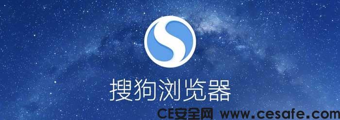 搜狗浏览器8.5.6去后台云劫持绿色精简版