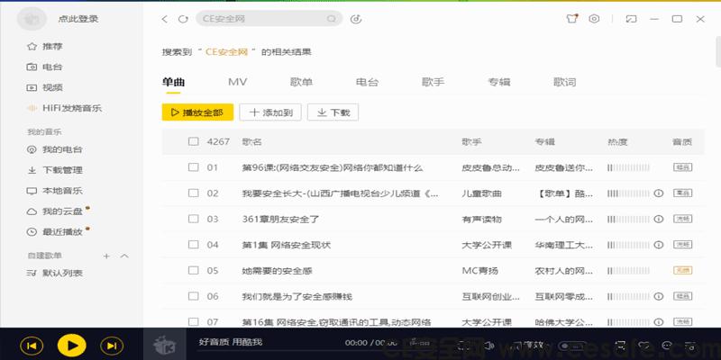 酷我音乐v8.7.7.1去广告破解版