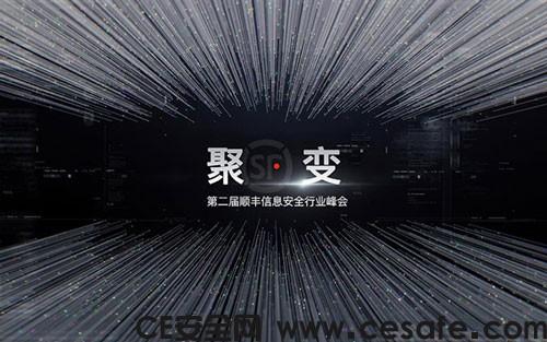 2018年第二届顺丰信息安全峰会PDF文档