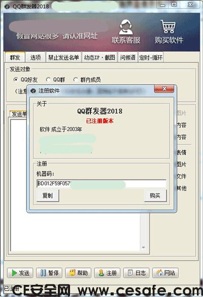 迅豪QQ群发器2018完美注册破解版