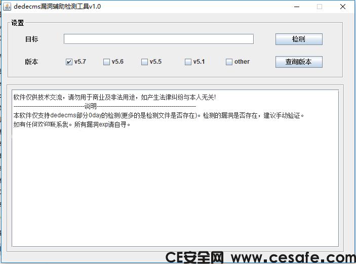 DeDeCms 漏洞辅助检测工具