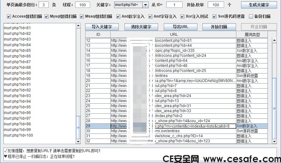 SQL注入点批量扫描工具