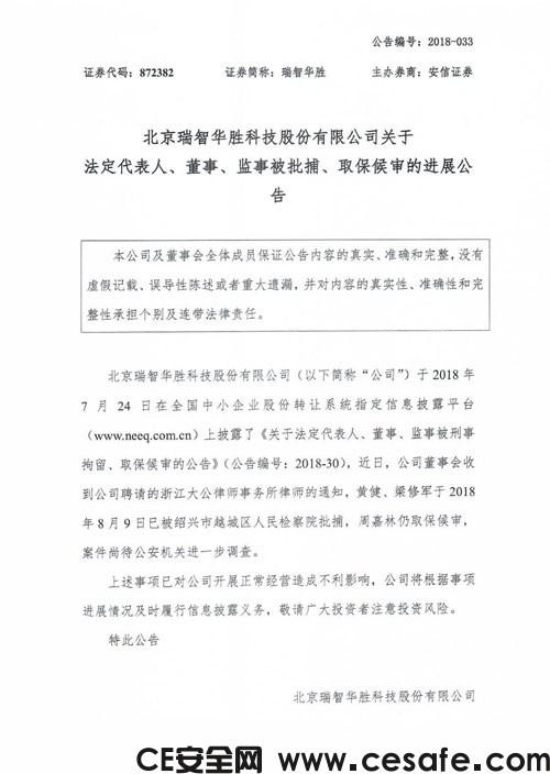 北京瑞智华胜黑客利用黑产窃取知名互联网公司30亿条用户个人数据