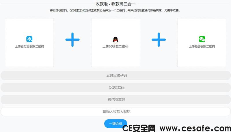 三合一收款合并源码 QQ支付宝微信收款码源码
