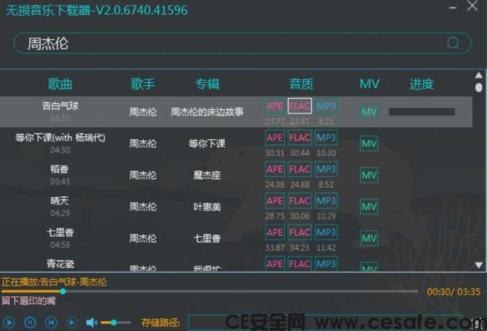 无损音乐下载器3.0 一键听歌 付费音乐下载 付费MV下载