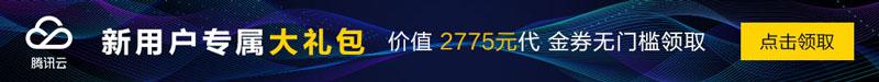 推广者专属福利,新客户无门槛领取总价值高达2775元代金券,每种代金券限量500张,先到先得。