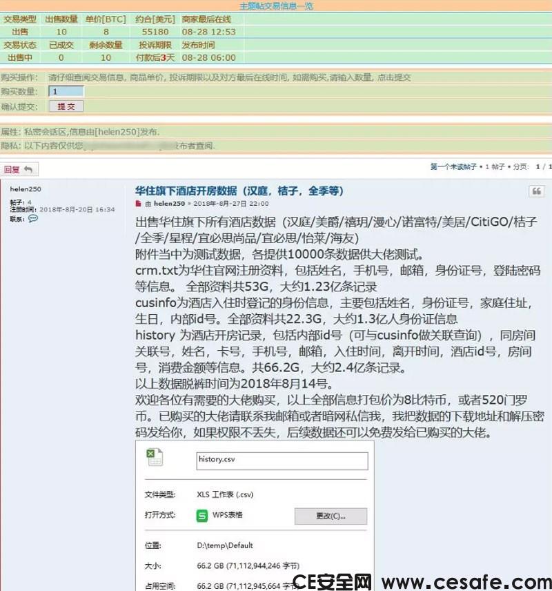 华住酒店集团旗下十四家酒店开房信息泄露 2.4亿条数据被黑客在暗网售卖