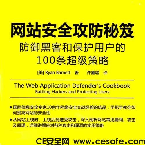 《网站安全攻防秘笈:防御黑客和保护用户的100条超级策略》网络安全黑客PDF电子书下载