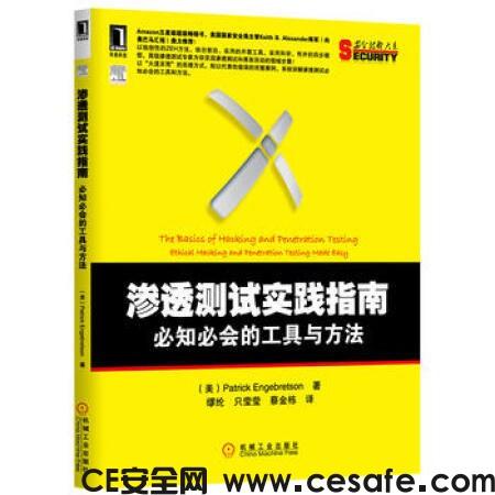 《渗透测试实践指南:必知必会的工具与方法》网络安全黑客PDF电子书