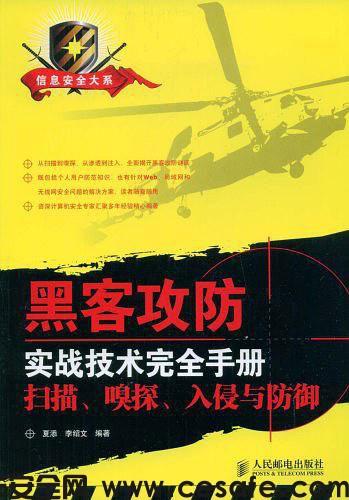 《黑客攻防实战技术完全手册》网络安全黑客PDF电子书