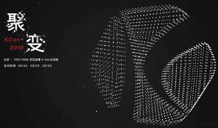 KCon 2018 大会 PPT 下载