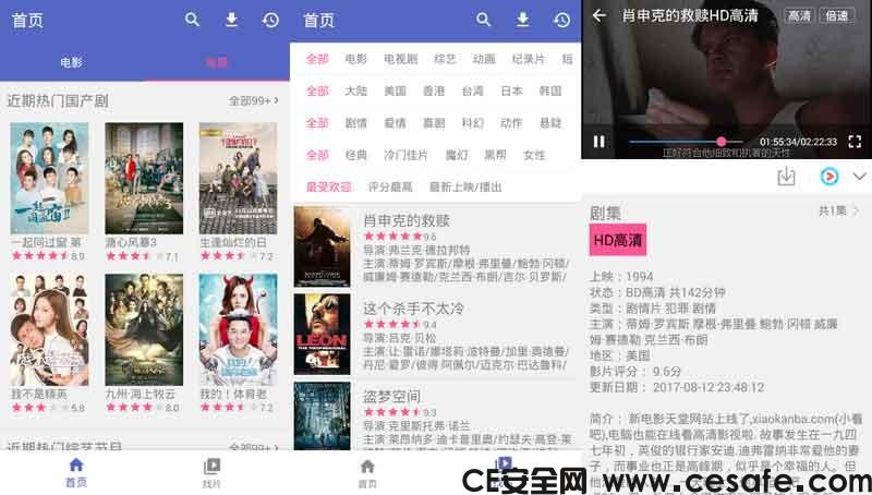 新电影天堂v7.0.5去广告VIP版