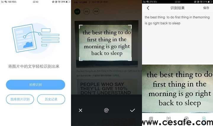 OCR文字识别提取 安卓手机版