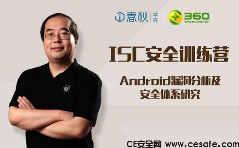 Android漏洞分析安全研究系列教程(ISC网络安全训练营)
