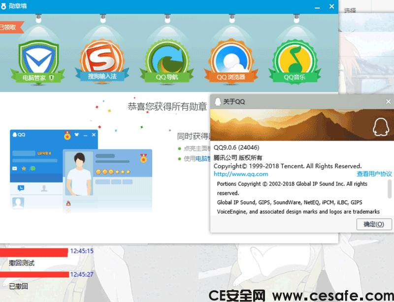 QQ9.0.6勋章墙防撤回破解补丁