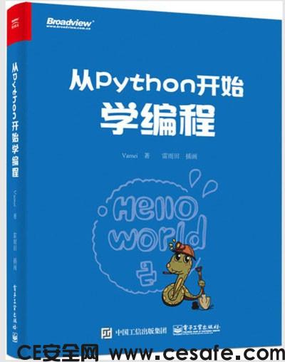 《从Python开始学编程》网络安全编程PDF电子书下载